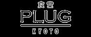 食堂 Plug 京都